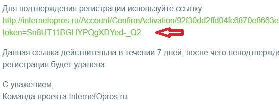 Internet-Opros-registratsiya3.jpg
