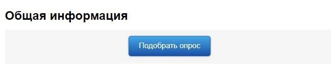 Internet-Opros-zarabotat-na-oprosah-podbor.jpg