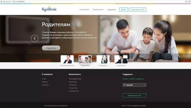 Сайт kundelik.kz: регистрация