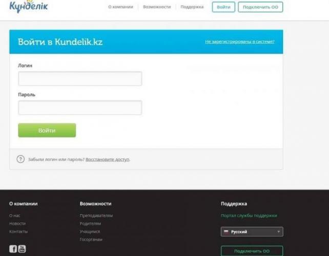 Сайт kundelik.kz: процедура регистрации