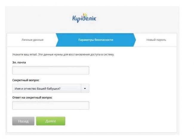 Регистрация на сайте kundelik.kz