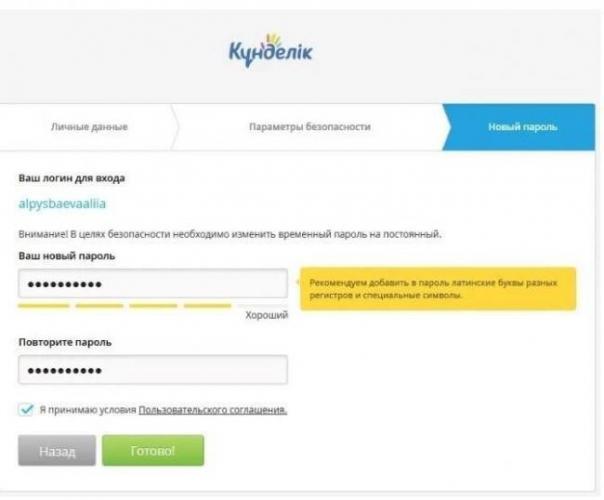Сайт kundelik.kz: как зарегистрироваться