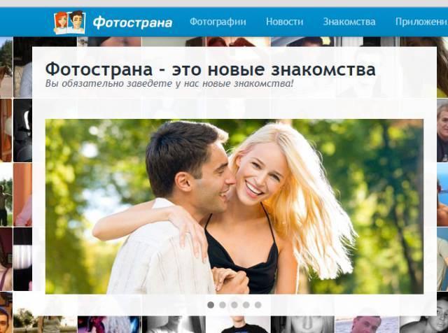 fotostrana-1-640x476.jpg