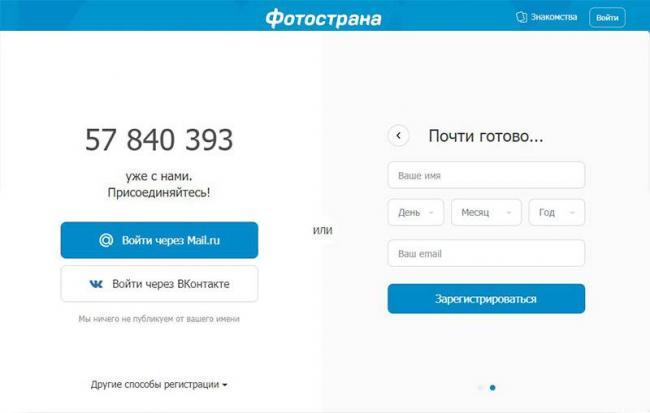 ввод-данных-при-регистрации-в-фотостране.jpg