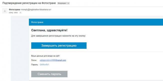 подтверждение-регистрацию-с-помощью-почты-gmail.jpg