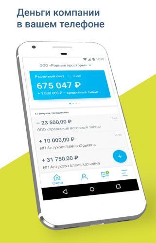 modulbank-app.png