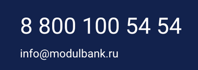 modulbank-contacts.png