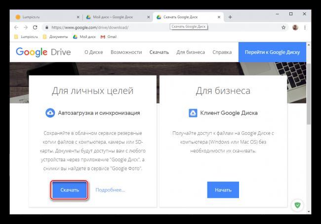 Perehod-k-skachivaniyu-prilozheniya-Google-Disk-v-brauzere-Google-Chrome-1.png