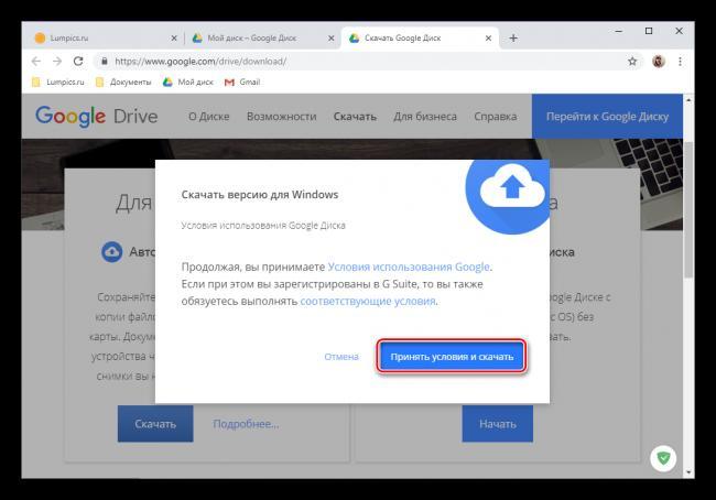 Prinyat-usloviya-i-skachat-Google-Disk-dlya-kompyutera-v-brauzere-Google-Chrome.png