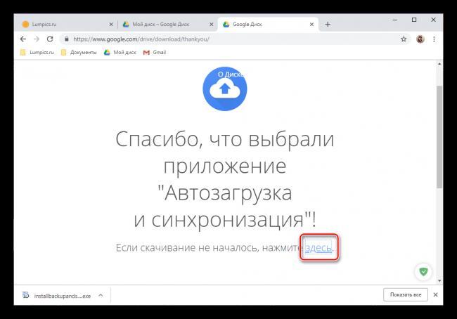 Nazhatie-ssyilki-dlya-skachivaniya-prilozheniya-Google-Disk-dlya-Windows.png