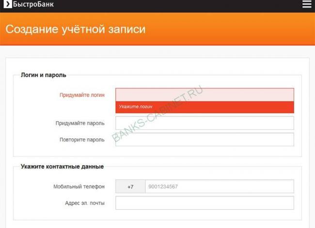 Stranitsa-registratsii-lichnogo-kabineta-BystroBank.jpg