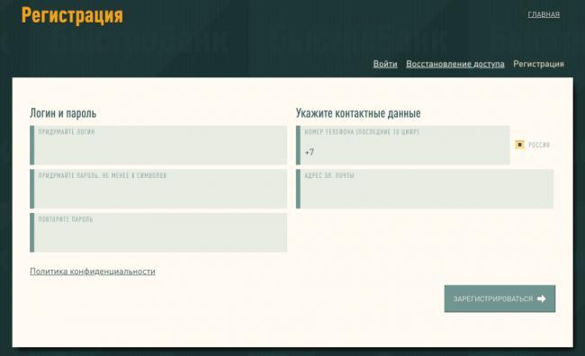 bystrobank-register.png