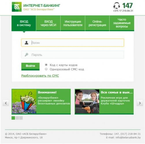 internet-banking-843x840.png