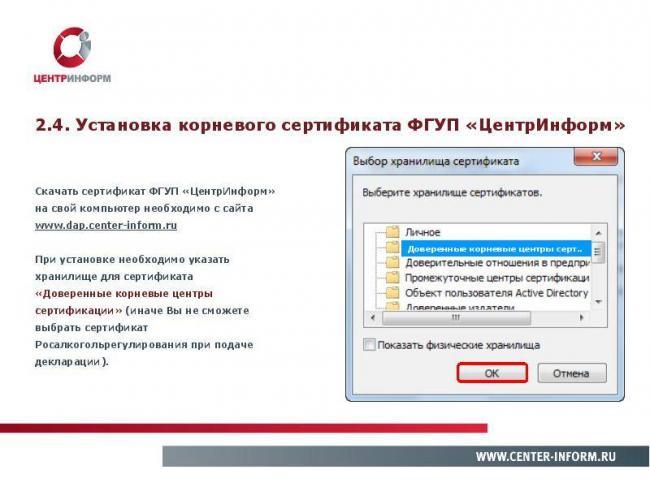 tsentrinform-egais-ofitsialnyiy-sayt-elektronnoy-otchetnosti-05.jpg