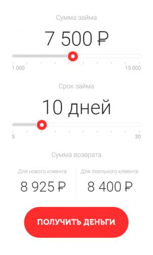 vzyat-kredit-v-webbankir-zaym.png
