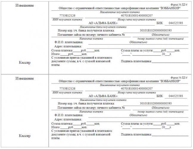 platezhnye-rekvizity-webbankir.png