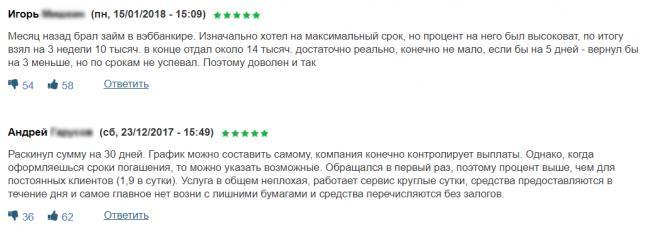 otzyvy-dolzhnikov-webbankir.png