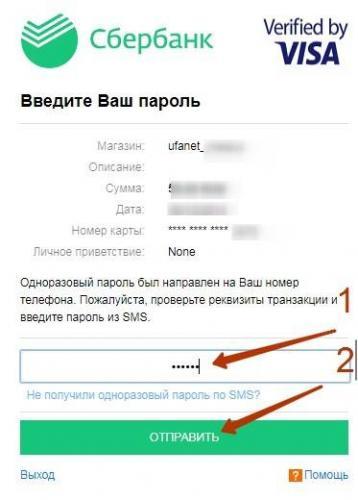 Vvod-odnorazovogo-parolya-Sberbank.jpg