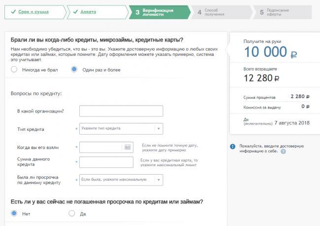 zaymigo-registraciya-lk1.png