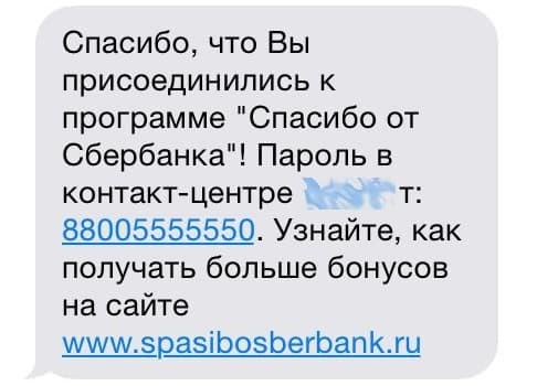 смс-от-банка.jpg