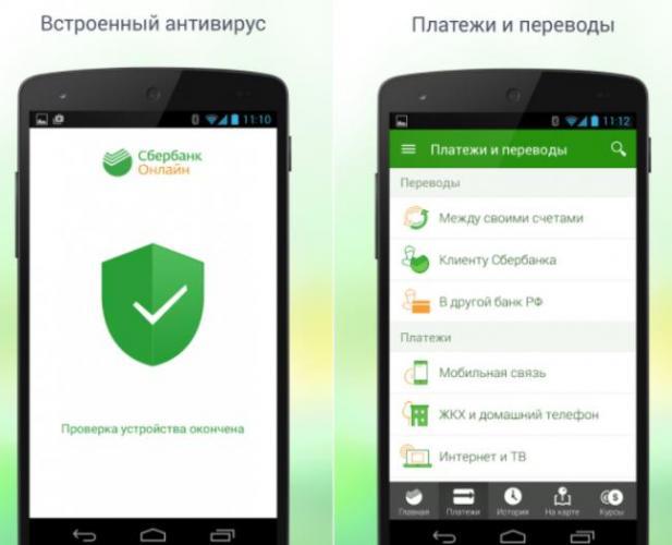 сбербанк-онлайн-для-мобильных.png