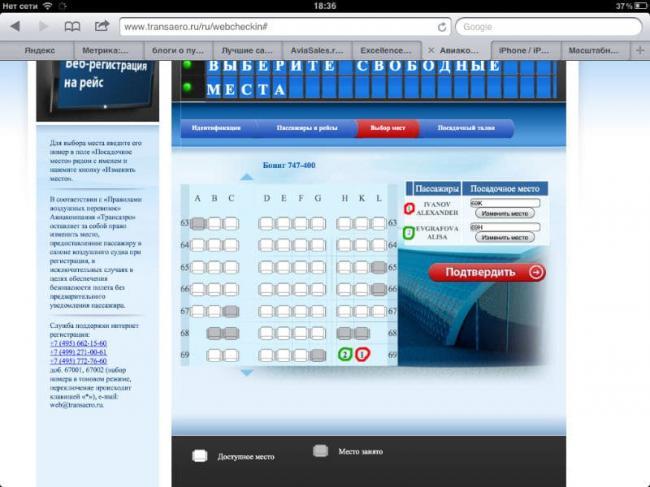 registratsiya-na-samolet-po-elektronnomu-biletu2.jpg