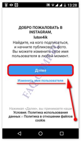 how-to-register-in-instagram-screenshot-06-260x450.png