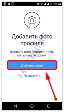 how-to-register-in-instagram-screenshot-10-260x450.png