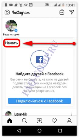 how-to-register-in-instagram-screenshot-14-260x450.png