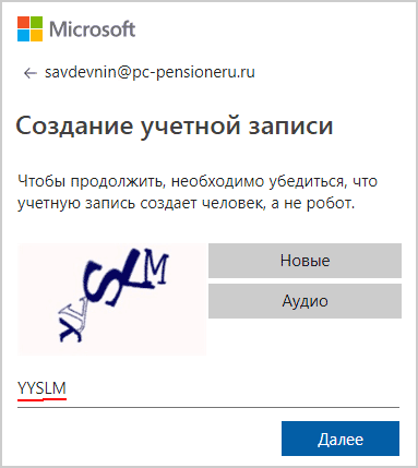 7-zavershenie-sozdaniya-uchetnoj-zapisi-skype.png