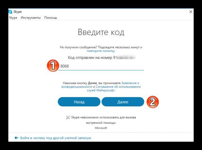 Podtverzhdenie-registratsii-v-Skajp-sms-kodom.png