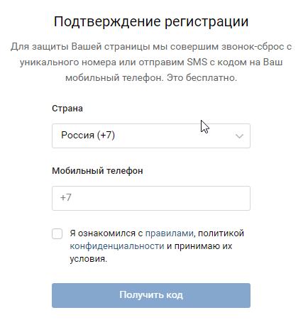 zaregistrirovatsya-v-vk-bez-nomera-telefona.png