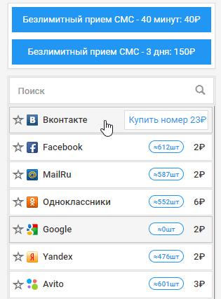 profil-v-vk-cherez-virtualnyj-nomer.png