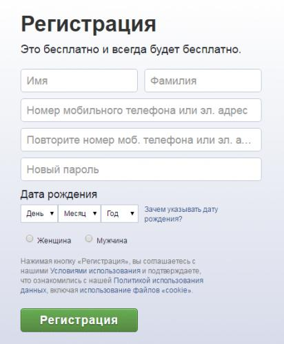 facebook-registratsiya-1.png