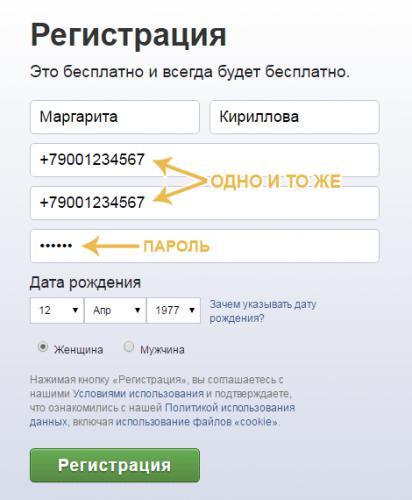 facebook-registratsiya-2-telefon.png