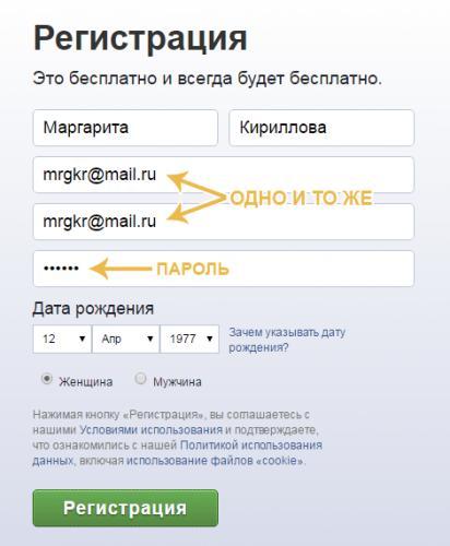 facebook-registratsiya-2-pochta.png