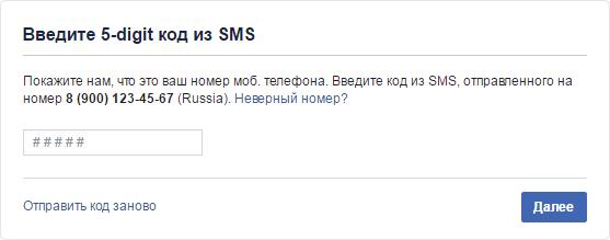 facebook-registratsiya-3-telefon.png