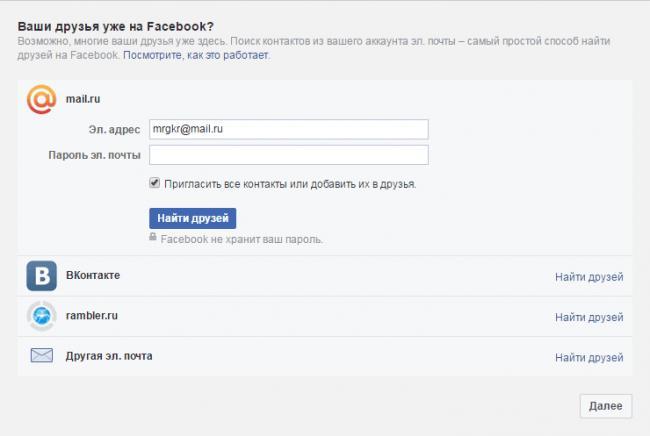 facebook-registratsiya-3-pochta.png