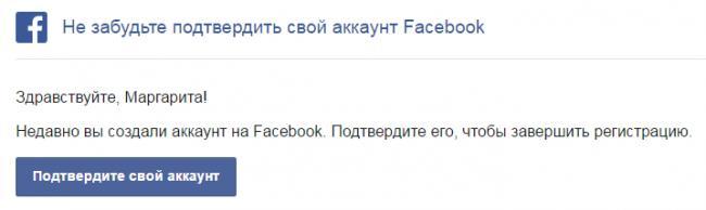 facebook-registratsiya-6-pochta.png