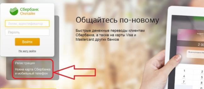 kak-dobavit-kartu-v-sberbank-onlajn-1.jpeg