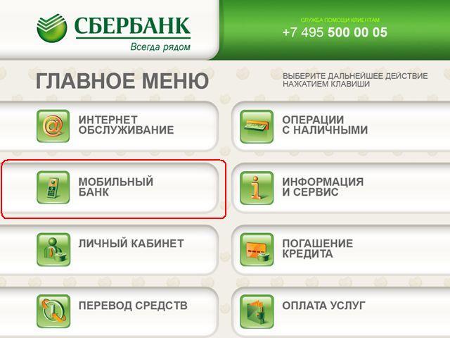 kak-dobavit-kartu-v-sberbank-onlajn-5.jpg