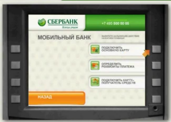 kak-dobavit-kartu-v-sberbank-onlajn-6.jpg