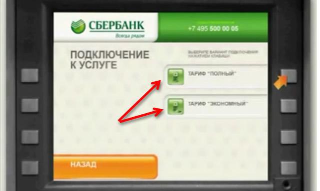 kak-dobavit-kartu-v-sberbank-onlajn-7.jpg