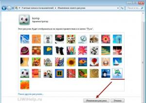 uchetnaya_zapis_7-300x213.jpg
