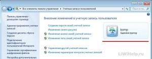 uchetnaya_zapis_8-300x116.jpg