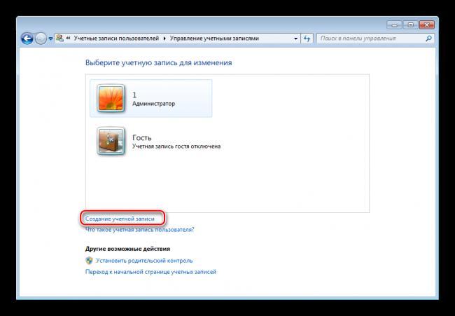 Sozdanie-uchetnoy-zapisi-Windows-7.png