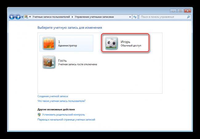 Vyibor-novoy-uchetnoy-zapisi-Windows-7.png