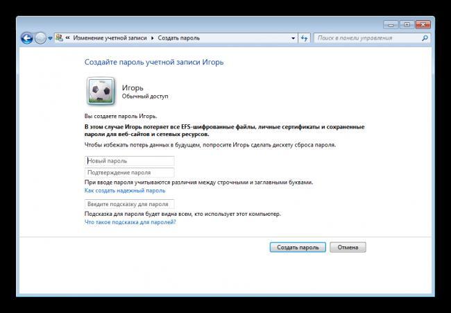Vvod-parolya-uchetnoy-zapisi-Windows-7.png