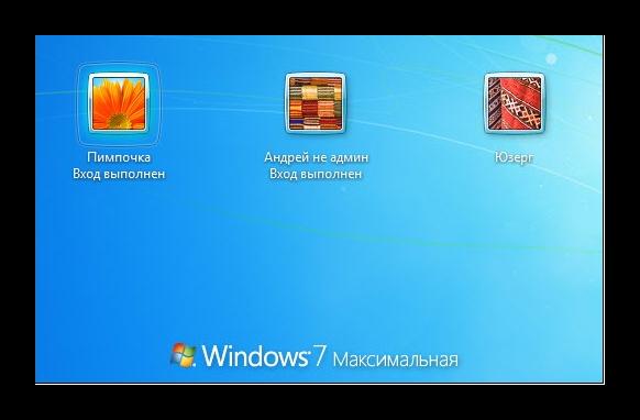 Vyibor-polzovatelya-dlya-smenyi-Windows-7.png