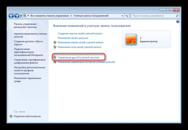 Upravlenie-uchetnyimi-zapisyami-Windows-7-1.png
